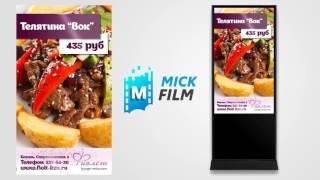 Создание вертикальных рекламных роликов для видео стоек(Разработка видео роликов и графики для видеостоек. http://video-rolik.biz Мы профи. Мы делаем ролики, котрые приводят..., 2015-12-02T10:57:09.000Z)