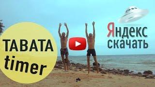 ТАБАТА видео таймер онлайн. Тренировка по системе Табата скачать c Я диск. vlog Мастера дена