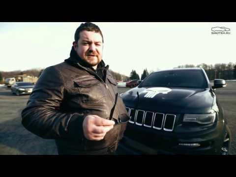 Jeep Grand Cherokee SRT. Отзывы, цена, тест драйв и характеристики