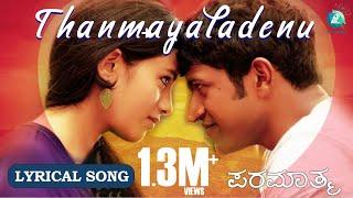 TANMAYALAADENU - 4K Lyrical Video Song | Paramathma Kannada Movie | Shreya Ghoshal, PuneethRajkumar