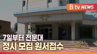 [B tv 대구뉴스] 7일부터 전문대 정시 모집 원서접…