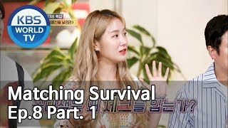 Matching Survival 1+1 | 썸바이벌 1+1 EP.8 Part. 1 [SUB : ENG/2019.09.03]