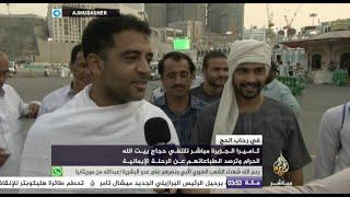 Download Video لقاءات مع عدد من حجاج بيت الله الحرام في الساحة المطلة على باب المروة MP3 3GP MP4