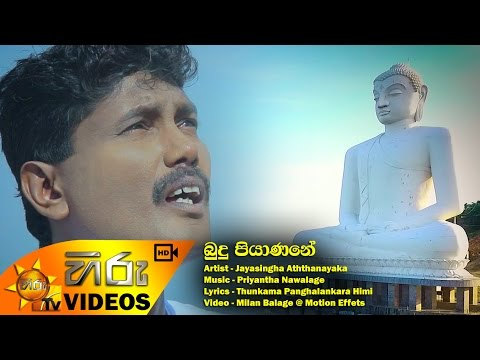 Budu Piyanane - Jayasingha Aththanayaka