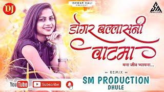 डोंगर बल्लासनी वाटमा ¦ Dongar Ballasani Vatma ¦ Dj Song 2021 ¦ SM Production Dhule
