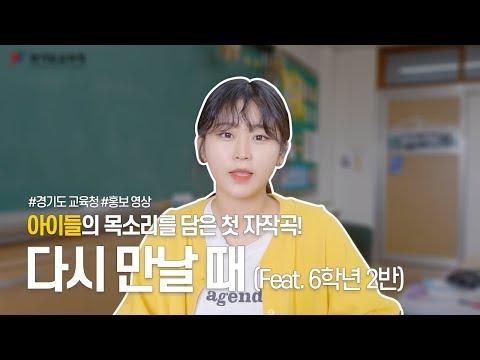 [ 달지 X 경기도교육청 ] 교육청 홍보 영상 - 자작곡  '다시 만날 때'