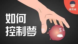 【生活小知識 】如何控制夢? 清醒夢 Lucid Dream 的發生! (#CC字幕)   維思維