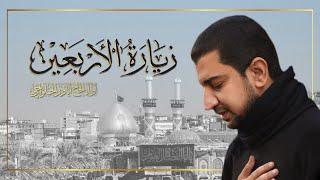 زيارة الأربعين | أباذر الحلواجي Ziyarat AL-Arbaeen