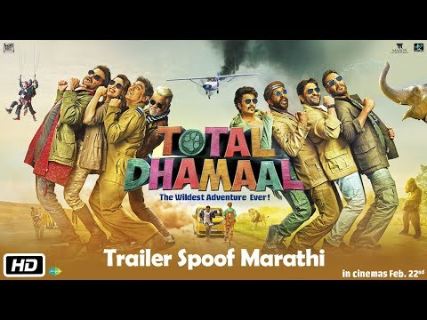 Total Dhamaal Trailer Spoof Marathi