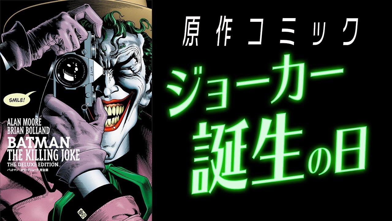 【ジョーカー原作解説】バットマン:キリング・ジョーク 感想【アメコミレビュー40】
