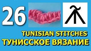 Уроки тунисского вязания 26
