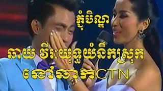 ឆាយ វីរៈយុទ្ធ,រដូវបិណ្ឌភ្ជុំកូនយំនឹកស្រុក,Chhay Virakyuth, pchum ben song,ភ្ជុំបិណ្ឌ 2016