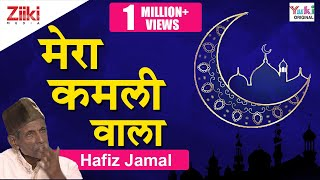 Mera Kamli Wala [Allah Devotional] by Hafiz Jamal