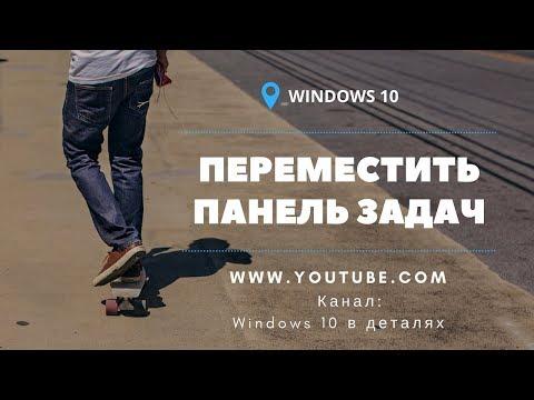 Как переместить панель задач вниз экрана windows 10