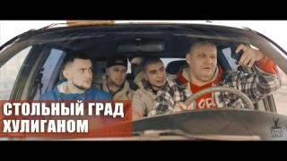 Ярмак ft. Стольный Град – Хулиган