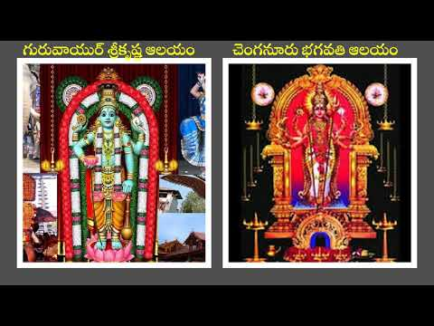 Travel Guide  - Famous visiting places around in sabarimala yatra  - Places to Visit Near Sabarimala