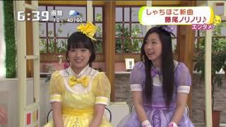 伊藤千由李 大黒柚姫 新曲Chérie!発売 4月17日(日)札幌ライブ.