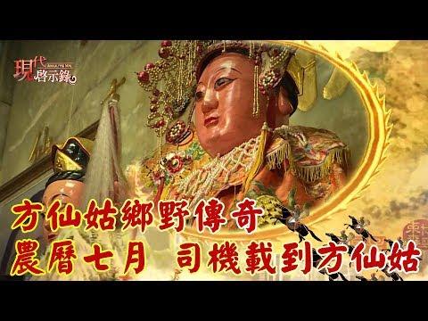 方仙姑鄉野傳奇 農曆七月 司機載到方仙姑 -- 現代啟示錄