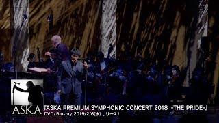 ASKA「ASKA PREMIUM SYMPHONIC CONCERT 2018 -THE PRIDE- 」(Teaser)