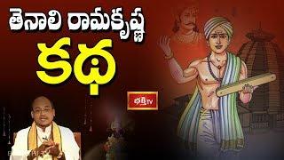 తెనాలి రామకృష్ణ కథ | Panduranga Mahatmyam by Sri Garikipati Narasimha Rao | Bhakthi TV