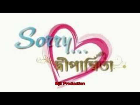 Sorry Dipannita || RingTone || Bangla New Ringtone - 2018