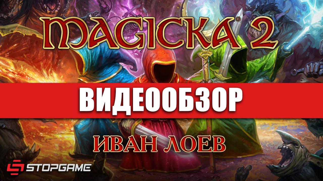 Купить Magicka 2 - Deluxe Edition (STEAM)RU+СНГ
