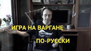 �������� ���� Игра на варгане по-русски ������