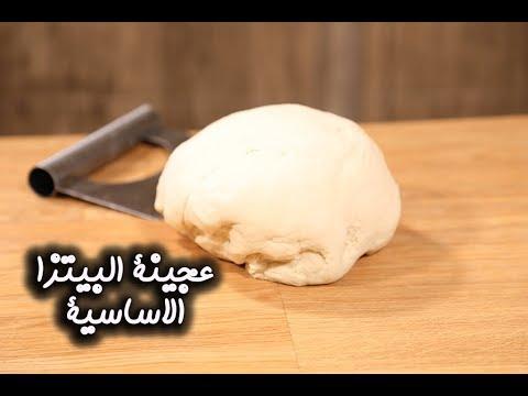 صورة  طريقة عمل البيتزا طريقة عمل عجينة البيتزا الأساسية | مطبخ سيدتي طريقة عمل البيتزا من يوتيوب