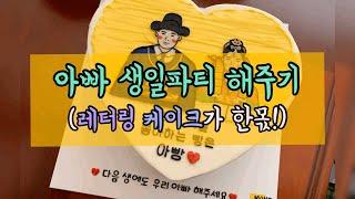 아빠생일파티남원/전주/레터링케이크/바베큐파티