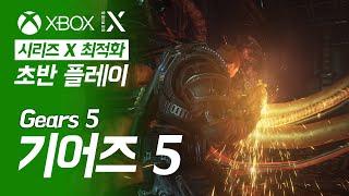 시리즈 X에서 플레이해본 '기어즈 5(Gears 5)'…