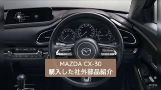 マツダ CX-30向けに購入した社外部品を紹介します。 商品リンクは概要欄に貼っていません。 お手数ですが、調べるとすぐに出てきますので気になる方は楽天市場などで ...