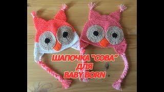 Шапочка Сова для baby born. Мастер класс. Часть 3