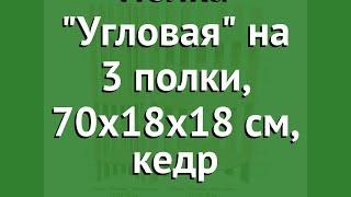 Полка Угловая на 3 полки, 70х18х18 см, кедр (Наш Кедр) обзор 3168