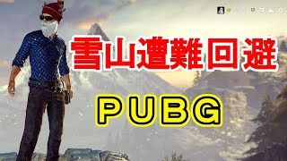 雪山遭難回避PUBG生放送!
