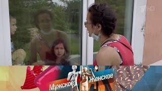 Мать от Бога Мужское Женское Выпуск от 08 07 2020