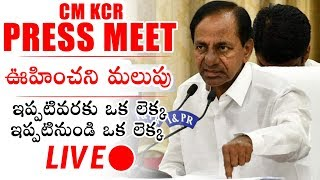 LIVE : CM KCR Press Meet On Present Issue | Political Qube