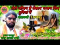 Tera jeevan hai bekar bhajan Bin Duniya Mein चेतावनी भजन तरो जीवन है वेकार Sanju Aligarh