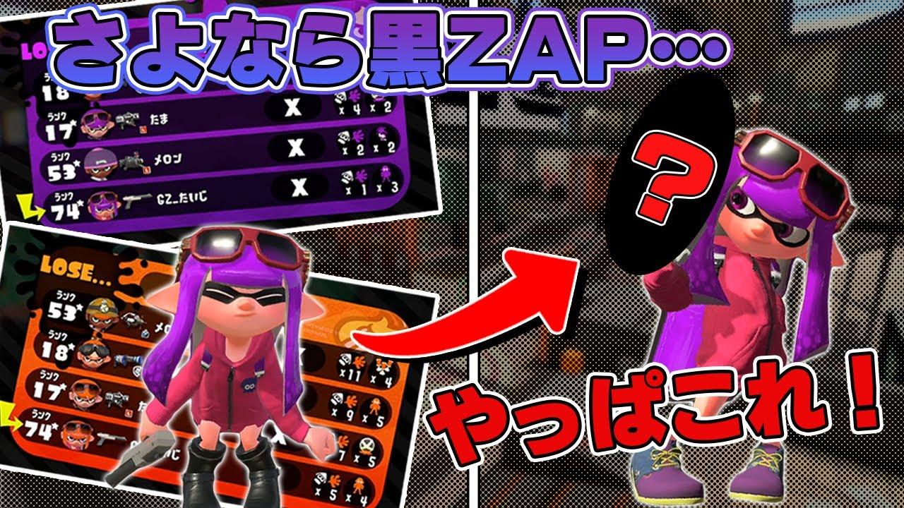 黒ZAPからとある武器に変更したら勝率爆上がりした件【スプラトゥーン2】