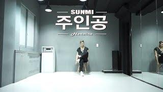 SUNMI(선미) - HEROINE(주인공) DANCE 안무 COVER [WAWA DANCE ACADEMY 와와댄스 마포본점]