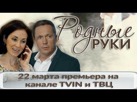 Родные руки - премьера на канале TVIN и ТВЦ (трейлер)