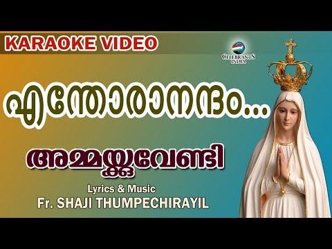 ENTHORANANDHAM KARAOKE | Ammackuvendi | Kester Hits | Marian 2 | Fr Shaji Thumpechirayil