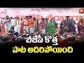 BJP New Song | Telangana BJP Public Meeting at Mahabubnagar | Amit Shah LIVE | YOYO TV Channel