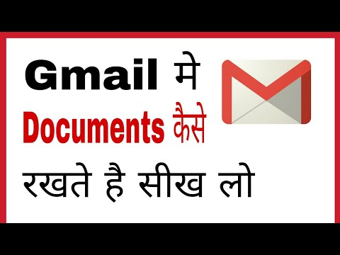 Gmail me document kaise rakhe | how to save documents in gmail in mobile in hindi