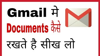 Gmail me document kaise rakhe  how to save documents in gmail in mobile in hindi