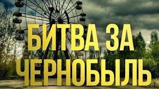 Битва за Чернобыль (2016) - Документальный фильм!