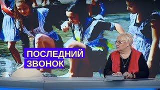 В Украине последний звонок | Дизель новости сегодня