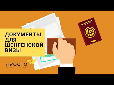 Какие документы нужны для получения шенгенской визы в СПб