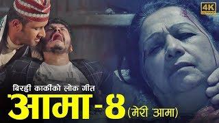 Birahi Karki - Aama-4(Nau Mahina Samma)New Nepali Folk Song ||…