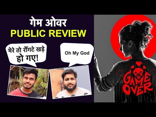 Game Over Movie PUBLIC REVIEW | कैसी है film? Taapsee Pannu| Ashwin Saravanan