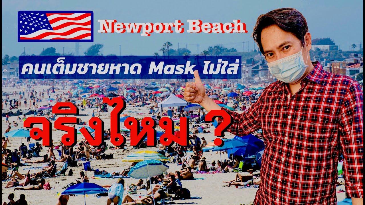 Newport Beach คนเต็มชายหาด Mask ไม่ใส่ จริงไหม? | พิสูจน์ความจริงอเมริกา